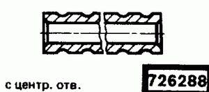 Код классификатора ЕСКД 726288