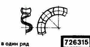 Код классификатора ЕСКД 726315
