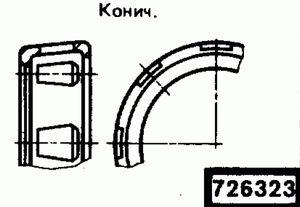Код классификатора ЕСКД 726323