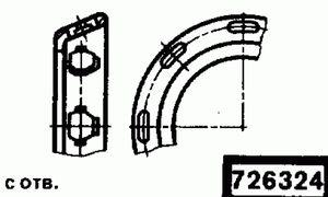 Код классификатора ЕСКД 726324