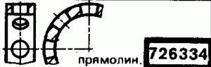 Код классификатора ЕСКД 726334