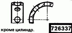 Код классификатора ЕСКД 726337