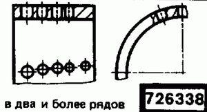 Код классификатора ЕСКД 726338