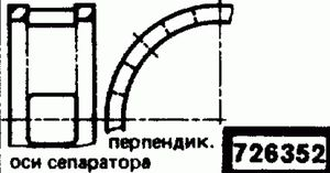 Код классификатора ЕСКД 726352