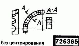 Код классификатора ЕСКД 726365