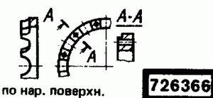 Код классификатора ЕСКД 726366