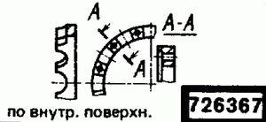 Код классификатора ЕСКД 726367