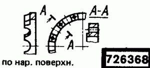 Код классификатора ЕСКД 726368