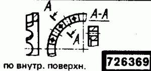Код классификатора ЕСКД 726369
