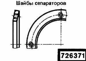 Код классификатора ЕСКД 726371