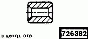 Код классификатора ЕСКД 726382