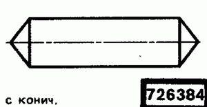 Код классификатора ЕСКД 726384