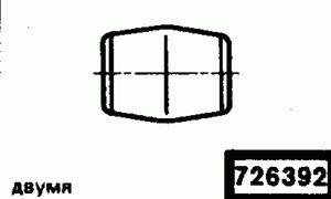 Код классификатора ЕСКД 726392