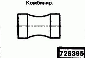 Код классификатора ЕСКД 726395