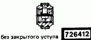 Код классификатора ЕСКД 726412
