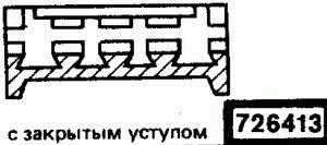 Код классификатора ЕСКД 726413