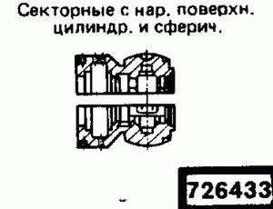 Код классификатора ЕСКД 726433