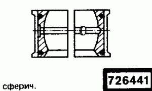 Код классификатора ЕСКД 726441