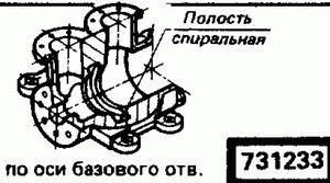 Код классификатора ЕСКД 731233