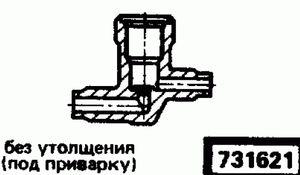Код классификатора ЕСКД 731621