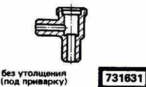 Код классификатора ЕСКД 731631