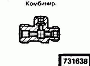 Код классификатора ЕСКД 731638