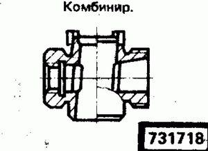 Код классификатора ЕСКД 731718