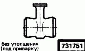 Код классификатора ЕСКД 731751
