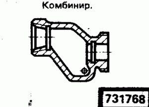 Код классификатора ЕСКД 731768