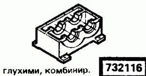Код классификатора ЕСКД 732116