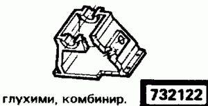 Код классификатора ЕСКД 732122