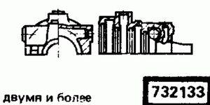 Код классификатора ЕСКД 732133