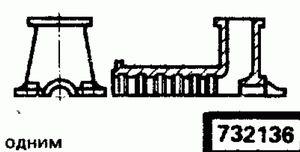 Код классификатора ЕСКД 732136