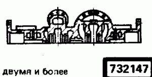 Код классификатора ЕСКД 732147
