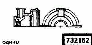 Код классификатора ЕСКД 732162