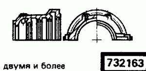 Код классификатора ЕСКД 732163