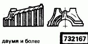 Код классификатора ЕСКД 732167