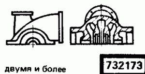 Код классификатора ЕСКД 732173