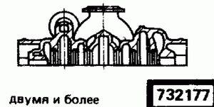 Код классификатора ЕСКД 732177