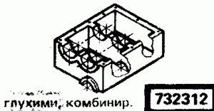 Код классификатора ЕСКД 732312