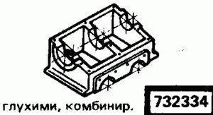 Код классификатора ЕСКД 732334