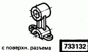 Код классификатора ЕСКД 733132