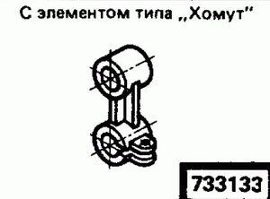 Код классификатора ЕСКД 733133
