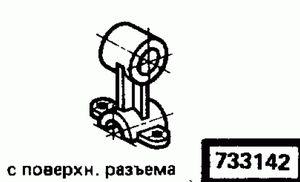 Код классификатора ЕСКД 733142