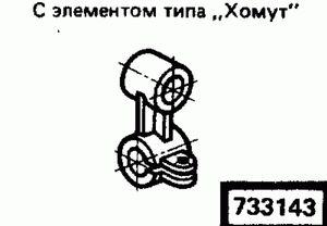 Код классификатора ЕСКД 733143