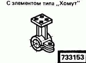 Код классификатора ЕСКД 733153