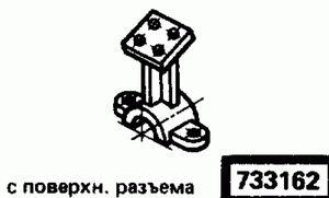 Код классификатора ЕСКД 733162