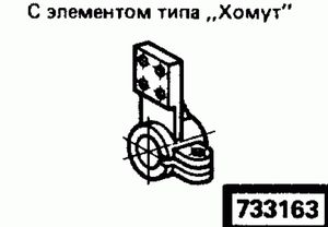 Код классификатора ЕСКД 733163