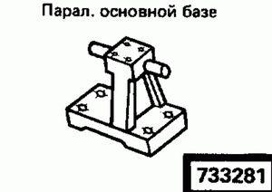 Код классификатора ЕСКД 733281