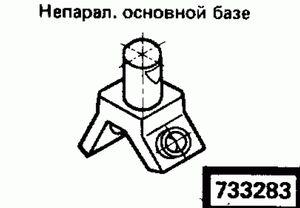 Код классификатора ЕСКД 733283